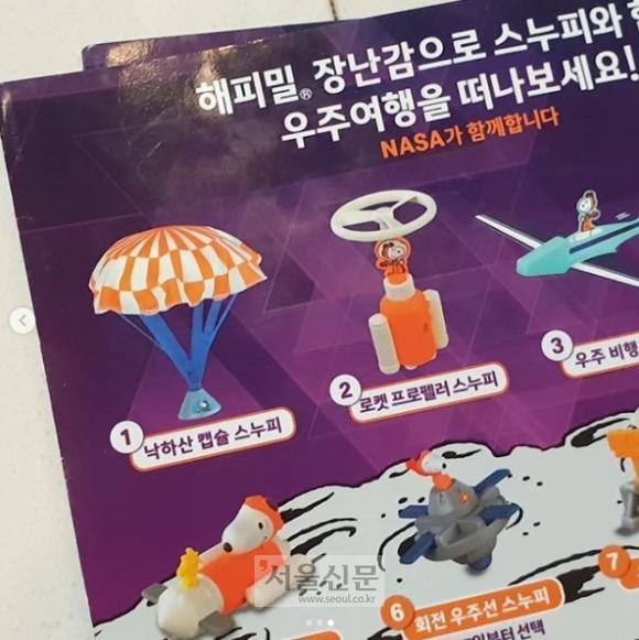 旭日旗 パラシュート マクドナルド スヌーピー おもちゃに関連した画像-04