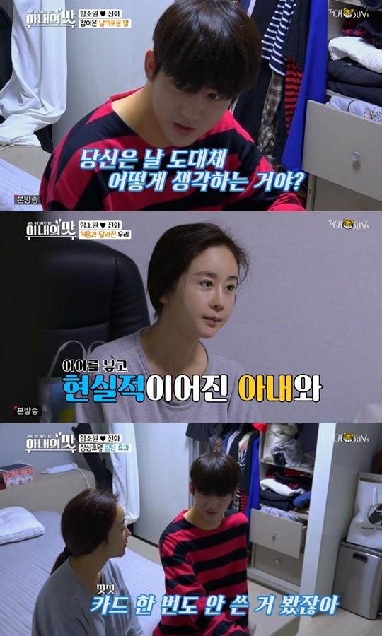 서울En 함소원 진화, 이혼 위기? 계속되는 싸움..시청자 피로감 ...