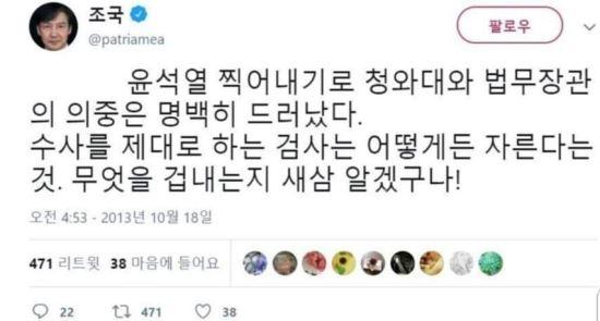 조국 전 법무장관의 트위터 캡처