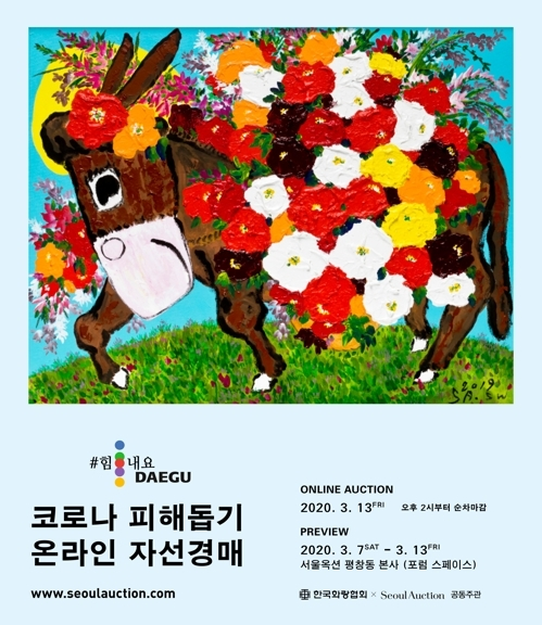 미술계, 코로나19 극복 위한 자선경매 진행. 한국화랑협회 제공