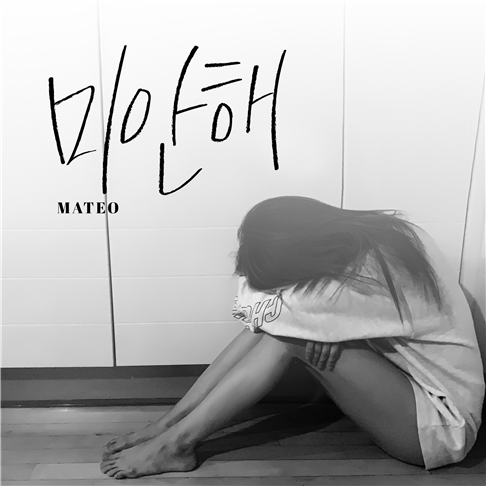 '신의 목소리' 가수 마테오, 신곡 '미안해'로 활동 시작