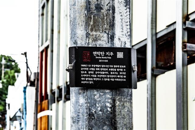 연막탄지주에 붙은 서울미래유산 안내문. 청와대 방호용으로 연막탄과 조명탄을 발사하던 군사시설물이라고 적혀 있다.