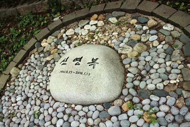 신영복 교수의 묘소에는 갖가지 사연을 적은 조약돌들이 놓여 있다.