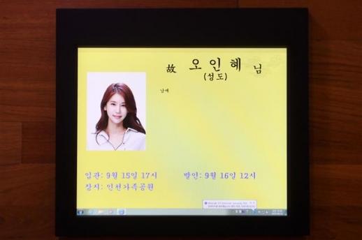 오인혜, 치료 중 끝내 사망 비보 '36세 삶 마감'