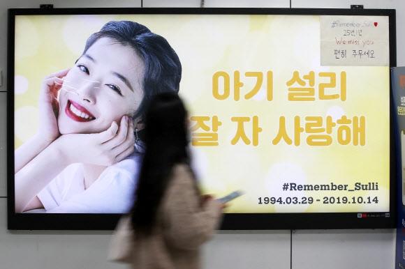 고 설리 1주기 추모 광고