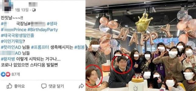 문제가 된 TV조선 생일파티 사진. 페이스북