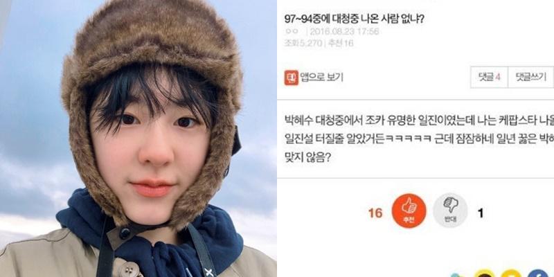 [서울신문] 진실 스튜디오 박혜수 '학폭'… '나도 피해자 다'vs '벌금 협박'[이슈픽]
