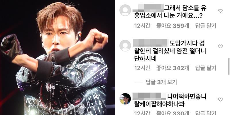 """[서울신문] """"유노윤호는 연예계 …""""K-pop 팬 충격 [이슈픽]"""