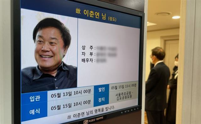 고 이춘연 대표 '발인은 15일, 장지는 서울추모공원'