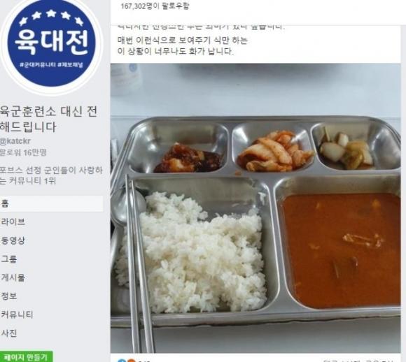 """이번엔 '역차별' 논란 """"닭고기 없는 닭볶음탕…격리병사만 챙겨"""""""