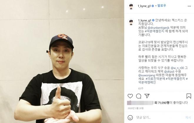 Eun Ji-won participating in the '#Thanks to the medical staff' challenge.  Eun Ji-won's Instagram