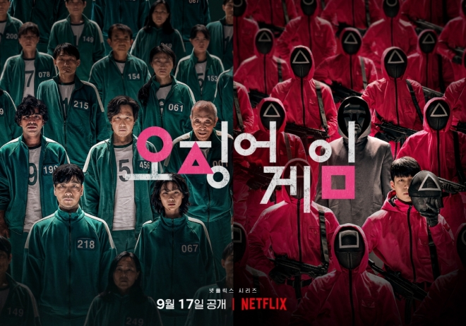 Netflix drama 'Squid Game' poster provided by Netflix